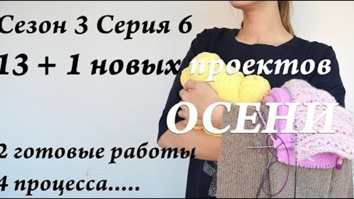 УльянаChe \ 13 + 1 новых проектов ОСЕНИ \ 2 готовые работы, 4 процесса \ Сезон 3 Серия 6