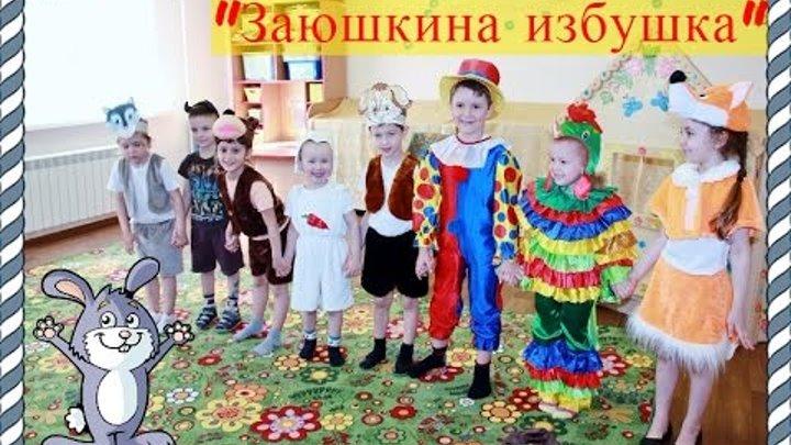 """Частный детский сад """"В гостях у Солнышка"""". Сказка """"Заюшкина избушка"""""""