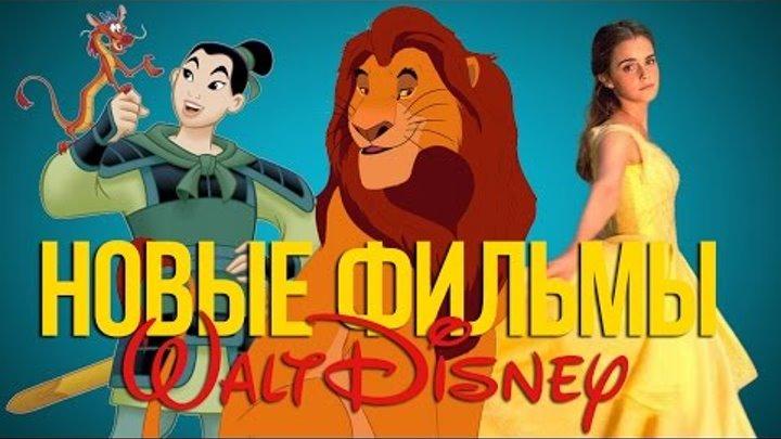 Король Лев, Мулан и другие фильмы от Disney 2017-2020