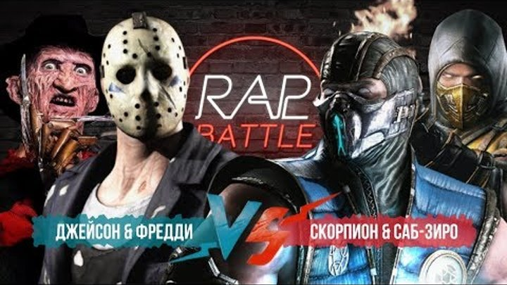 Рэп Баттл 2x2 - Скорпион & Саб-Зиро vs. Джейсон Вурхиз & Фредди Крюгер (140 BPM)