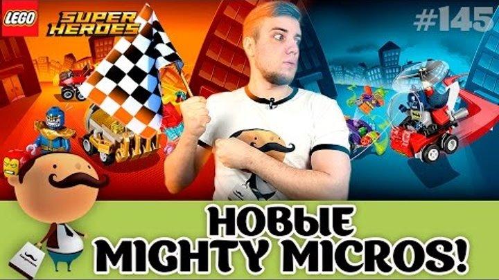 LEGO Mighty Micros 2017 - Обзор всех наборов серии! (76069,76070,76071,76072,76073)