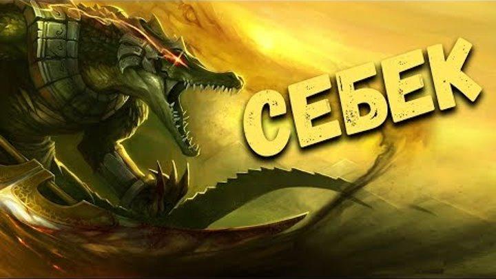 Египетская мифология: Себек