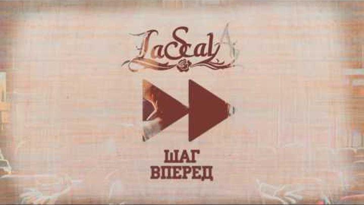 LaScala - Шаг вперёд (OFFICIAL AUDIO)