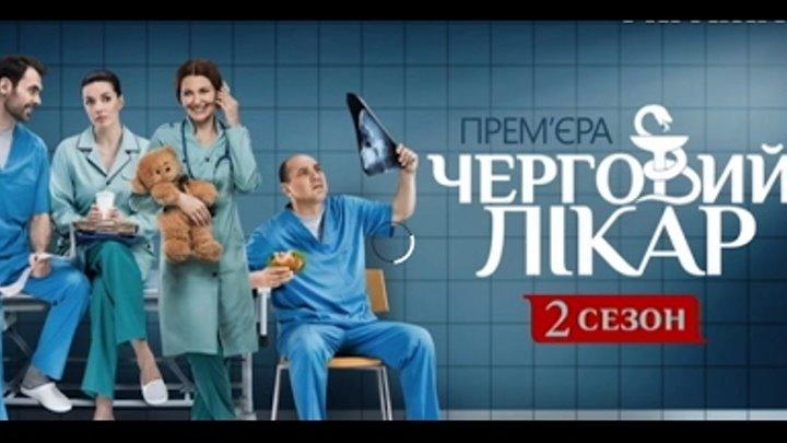 Дежурный врач 2 сезон 4, 5, 6, 7 серия дата выхода