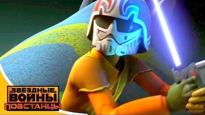 Звёздные войны: Повстанцы - Зов - Star Wars (Сезон 2, Серия 15)