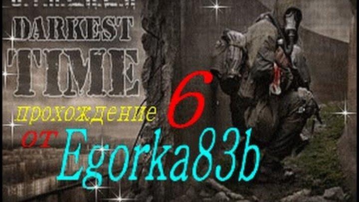 прохождение ГЛАВА-6 райское озеро DARKEST TIME серия № 6
