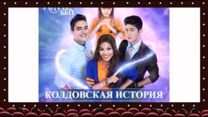 Колдовская история 4 сезон настоящий трейлер