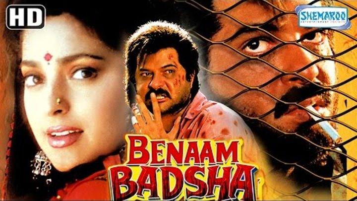 Benaam Badshah (HD)   Anil Kapoor   Juhi Chawla   Amrish Puri   Ashok Saraf - Old Hindi Movie