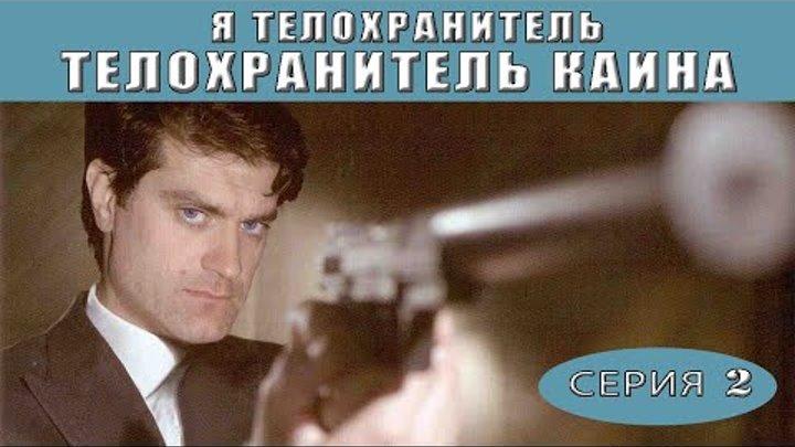 Я - телохранитель. Телохранитель Каина. Сериал. Серия 2 из 4. Феникс Кино. Детектив