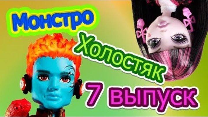 """""""Монстро-Холостяк"""" 7 выпуск."""
