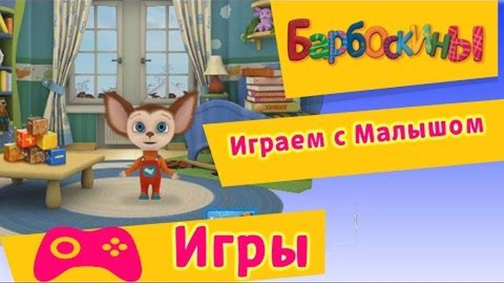 Барбоскины - Играем с Малышом (Прохождение игр)