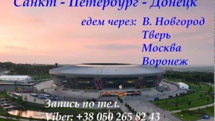 Санкт - Петербург - Донецк расписание