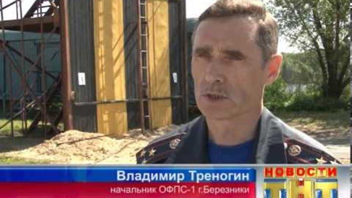 282 выпуск. Новости ТНТ-Березники.10 июня 2013