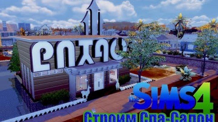 "The Sims 4 "" Строим Спа-Салон"""
