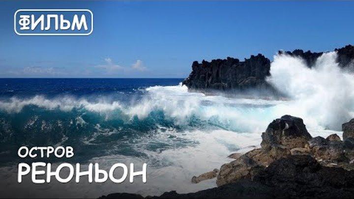 """Мир Приключений - Фильм: """"Остров Реюньон"""". Индийский океан. Movie: """"Reunion island"""". Indian ocean."""