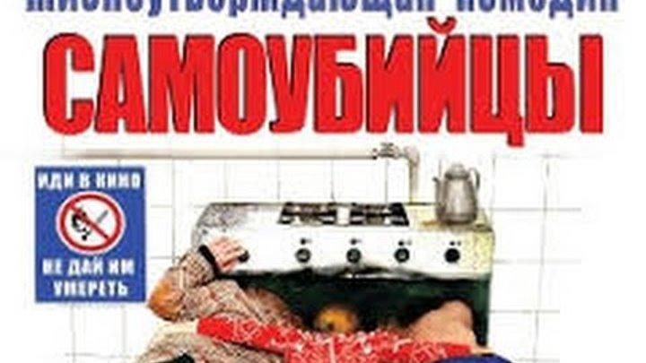 """Фильм, комедия """"Самоубийцы"""""""