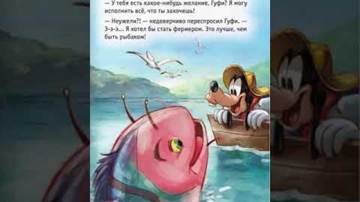 Гуфи и волшебная рыба - аудиосказка от Дисней.