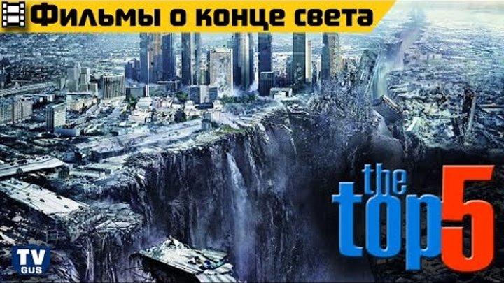 ТОП 5 лучших фильмов про конец света (список фильмов катастроф про апокалипсис)