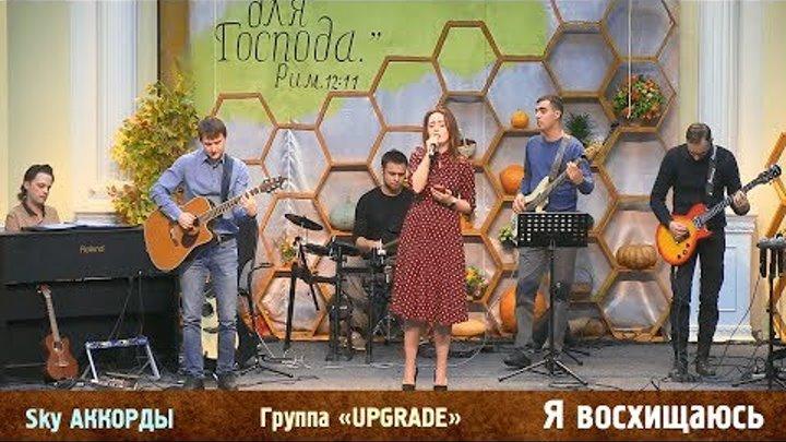 "Группа UPGRADE | ""Я восхищаюсь"" | Sky АККОРДЫ | 17.11.2018"