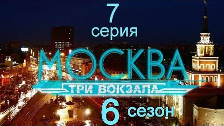 Москва Три вокзала 6 сезон 7 серия (Игра всерьёз)