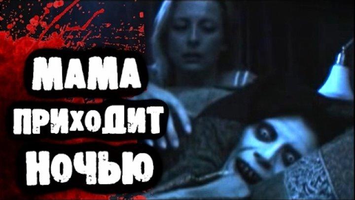 СТРАШИЛКИ НА НОЧЬ - Мама приходит ночью