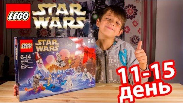 Lego Star Wars Advent Calendar 75146. Новогодний календарь Star Wars 2016. 11-15 день.