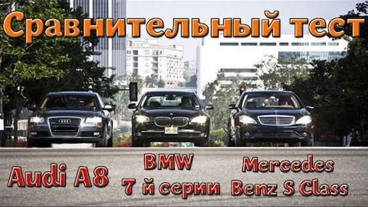 Cравнительный тест драйв 2016 BMW 7 й серии Audi A8 Mercedes / Benz S Class