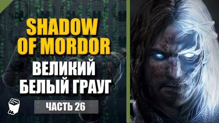 Middle Earth: Shadow of Mordor прохождение #26, Путь к свободе, Напарники, Великий белый грауг
