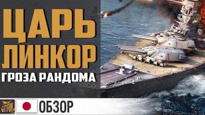 Линкор Yamato. Царский размер [World of Warships]