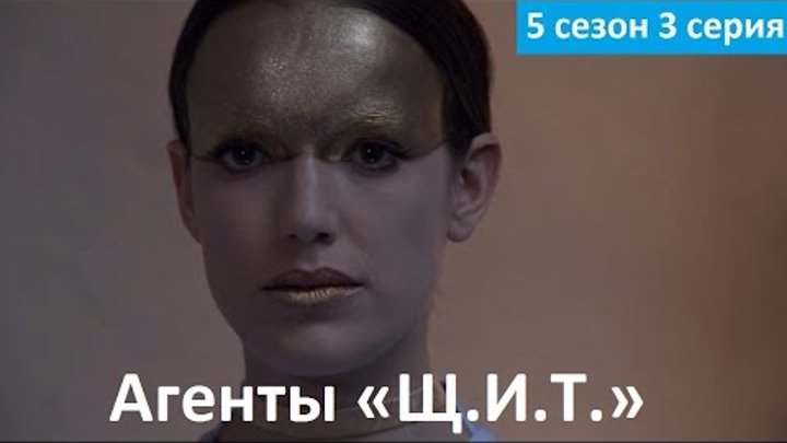 Агенты «Щ.И.Т.» 5 сезон 3 серия - Русское Промо (Субтитры, 2017) Agents of SHIELD 5x03 Promo
