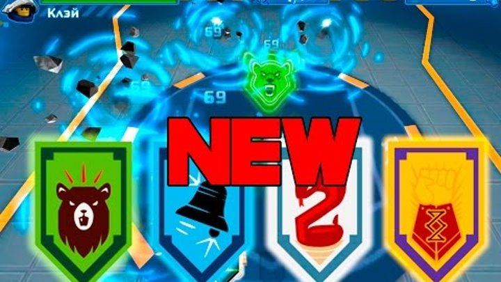 new nexo knights powers / Latest 4 Lego Nexo Powers / НОВЫХ 4 ЩИТА ОТ НЕКСО НАЙТС