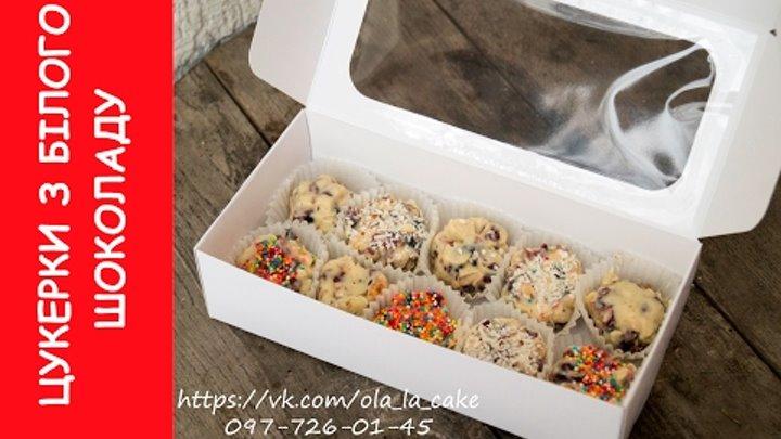 Шоколадная Фабрика | Конфеты с белого шоколада | Chocolate Factory | Sweets with white chocolate