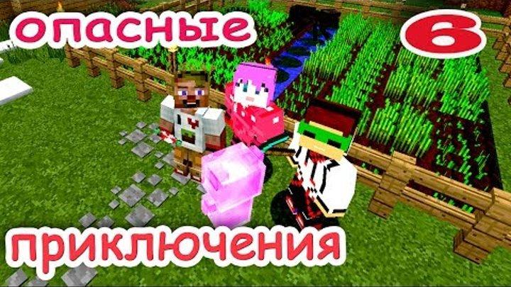 ч.06 Minecraft Опасные приключения - Обустройство ферм