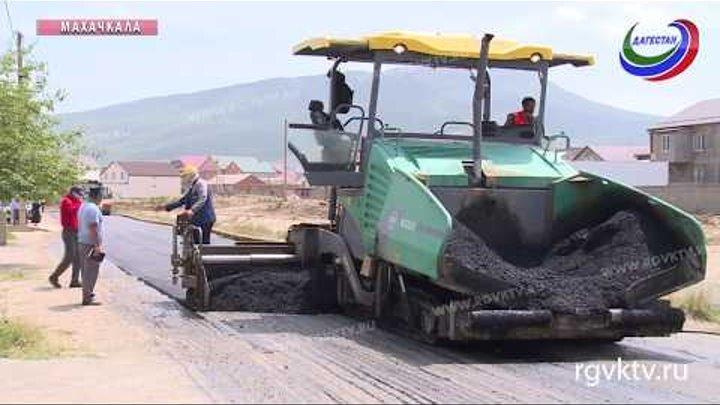 Во всех трех районах столицы Дагестана проходит реконструкция улиц