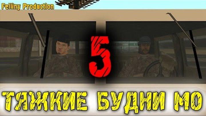 Тяжкие Будни МО [Сезон 1 | 5 Серия] || Felliny [SAMP]