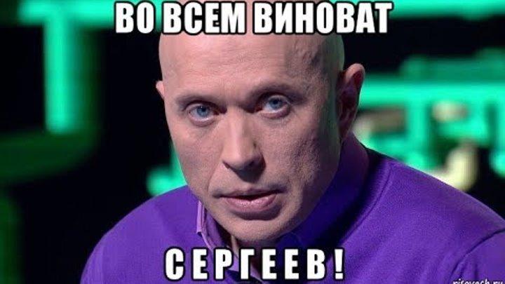 Во всем виноват Сергеев! #002