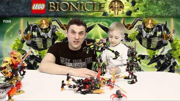Лего Бионикл 71316 Умарак-Разрушитель 😡😬, LEGO Bionicle 2016 UMARAK THE DESTROYER