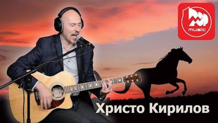 Христо Кирилов - Наплескались кони