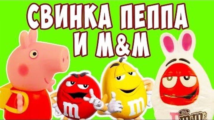 Свинка Пеппа и m&m • Свинка Пеппа игрушки