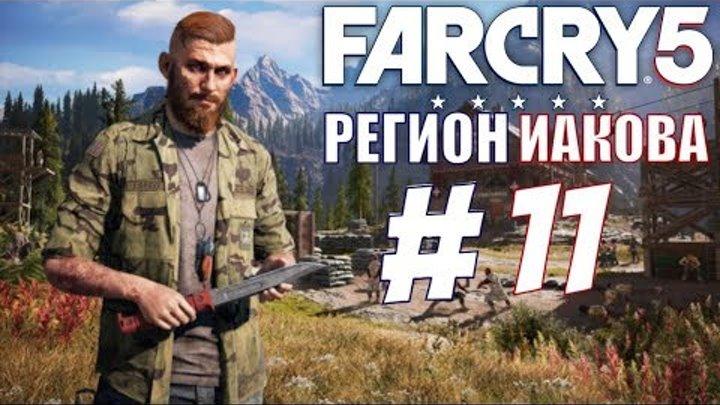 Far cry 5 (фар край 5). Регион Иакова. Горы Уайттейл. Лесопилка Барон. Мир слаб