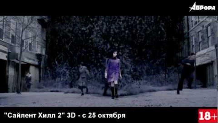 """""""Сайлент Хилл 2"""" 3D"""