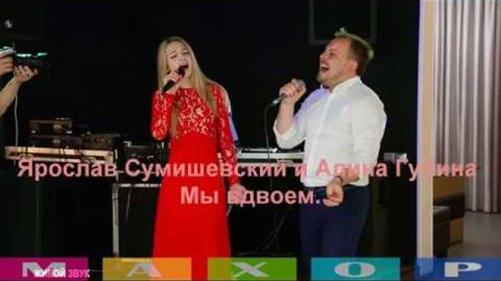 Ярослав Сумишевский и Алина Губина- ***Мы в двоем***
