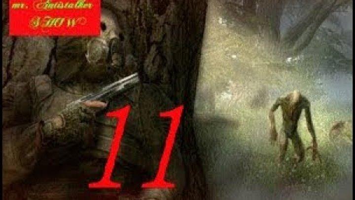 stalker ТЁМНОЕ БРАТСТВО – ПРОКЛЯТЫЕ ЗОНОЙ ч.# 11 { опять беготня и сборы}