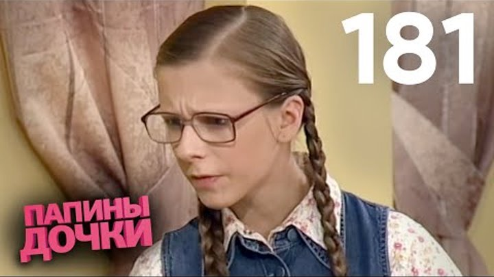 Папины дочки | Сезон 9 | Серия 181