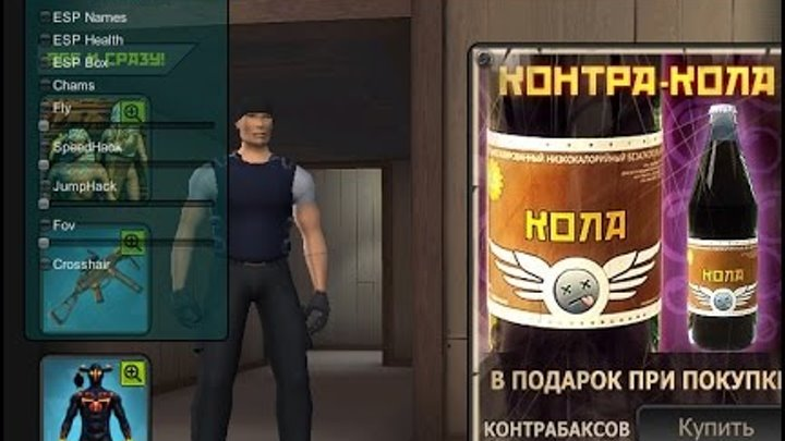 Чит На Контра Сити + Ссылка На Яндекс Диск #7