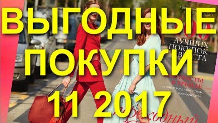 ОРИФЛЭЙМ КАТАЛОГ 11 2017|СУПЕР НОВИНКИ|СКИДКИ CATALOGA 11|ВЫГОДНЫЕ ПОКУПКИ|ПРОДУКЦИЯ ORIFLAME|