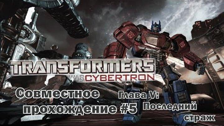Трансформеры: Битва за Кибертрон - Совместное прохождение #5