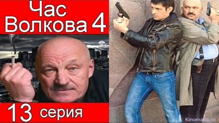 Час Волкова 4 сезон 13 серия (Винторез)