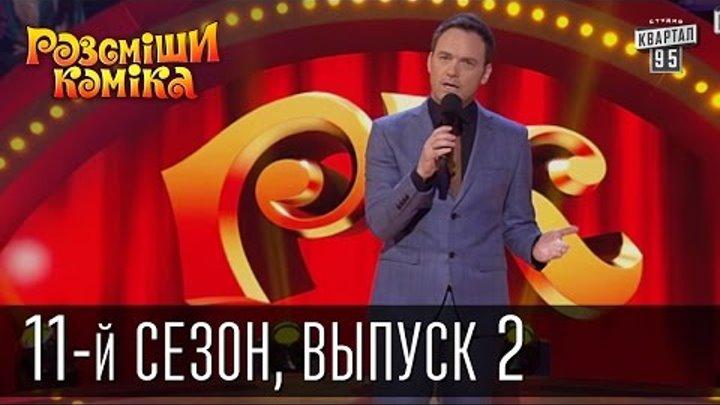 Рассмеши комика - 2016 - новый 11 сезон , 2 выпуск   юмор шоу