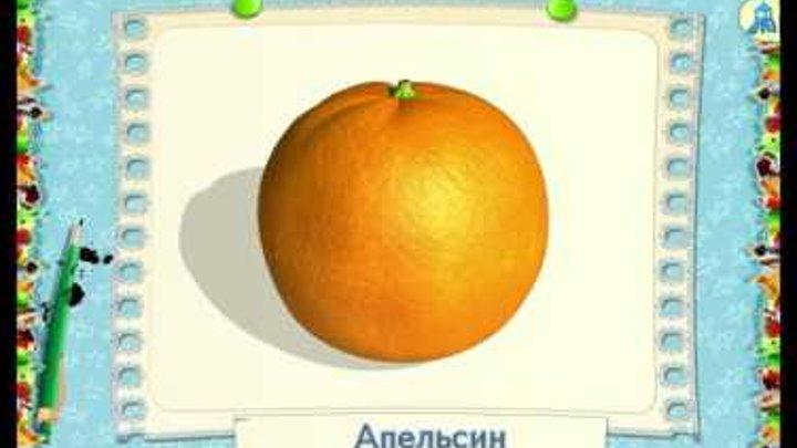 Обучающее видео для детей: Учим овощи и фрукты. Лучшее для малышей